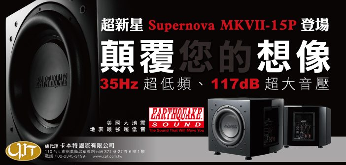 超新星 Supernova MKVII-15P登場